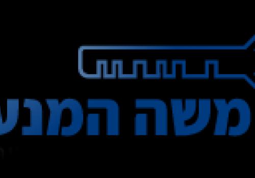 משה המנעולן -  פורץ מנעולים בתל אביב