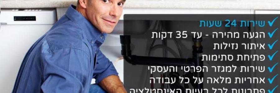 א א אינסטלציה  – אינסטלטור בתל אביב