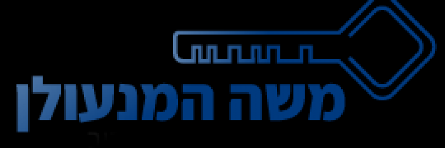 משה המנעולן –  פורץ מנעולים בתל אביב
