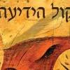 ✿ אמונה - בת קול פנימית