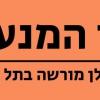 אבי המנעולן - מנעולן מורשה בתל אביב