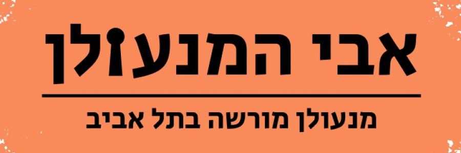 אבי המנעולן – מנעולן מורשה בתל אביב