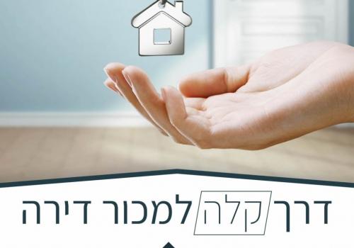 דירות למכירה באופקים