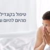 טיפול בקונדילומה בלייזר פתרון מהיר לתופעה מציקה