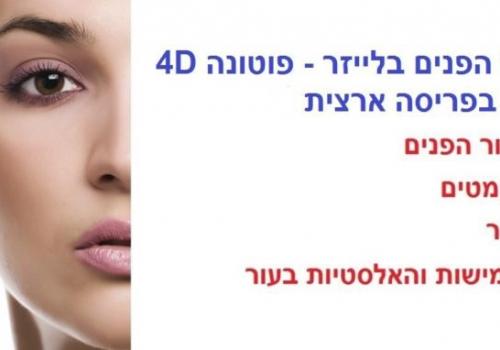 הצערת העור בלייזר פוטונה 4D מהפכה בתחום האנטי אייג'ינג