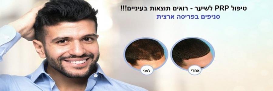 טיפול PRP לשיער הפתרון הטבעי לשיער דליל