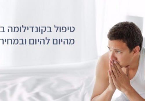 טיפול בקונדילומה - כל המידע לפני התחלת טיפול