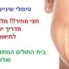 """טיפולי שינים בחו""""ל טרנד שכבש את הישראלים"""