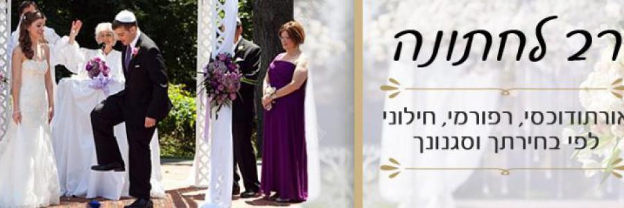 רב לחתונה חילוני – לזוגות שמעוניינים ברב לחתונה ללא רבנות, לחתונה אזרחית בסגנון מסורתי