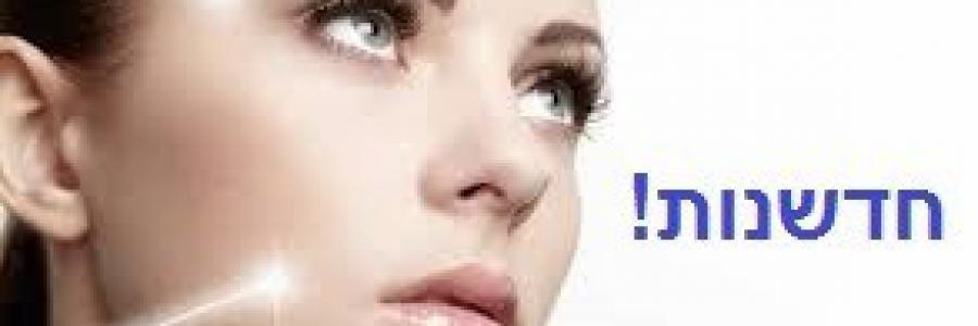 הסרת נקודות חן,הסרת נגעי עור – מרכזי האסתטיקה המובילים בלייזר בפריסה ארצית