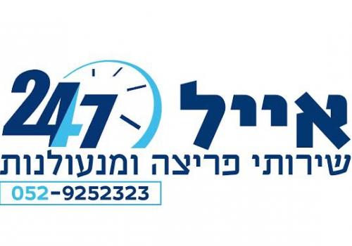 מנעולנים המשרתים לקוחות 24/7 בחיפה והקריות